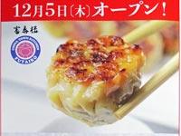 【松江】一畑百貨店地階に横浜中華街を中心に中華点心・お惣菜・お弁当を手がける『富泰楼(ふたいろう)』の松江店がオープン予定