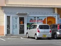 焼き立てシフォンケーキ FUWA FUWA 松江店 移転オープン