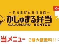 【松江】からあげと弁当の店『がじゅまる弁当』が殿町に2021年7月7日オープン予定