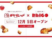 【米子】山陰未出店「RINGO」の焼きたてカスタードアップルパイも買える!美食パンGALAの新ブランドがオープン『ガラブレッド いしかわ久米店』