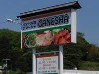 インド料理 ガネーシャ 雲南店