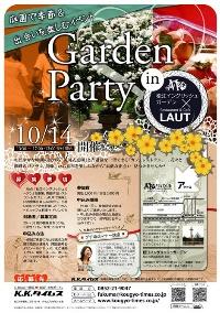 ガーデンパーティーin松江イングリッシュガーデン×LAUT