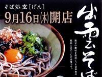 【松江】『そば処 玄』カラコロ工房内に手打ち出雲そばのお店が2021年9月16日オープン