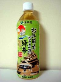 松江開府400年祭緑茶