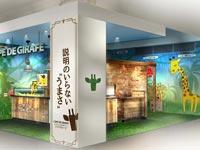 【米子】「ジラフクレープ」がイオン米子駅前店1Fにまもなく鳥取県内初オープン予定『Crepe de Girafe(クレープ・ドゥ・ジラフ)イオン米子駅前店』