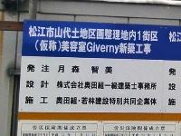 美容室 Giverny(仮称)