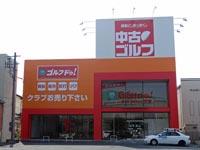 ゴルフ・ドゥ 松江店