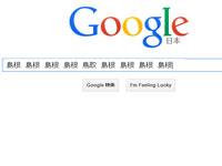 2016年「島根県」とセットで検索されたワードは? Google年間検索ランキング