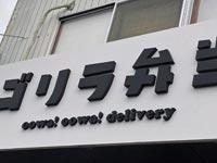【松江】あの「ゴリラ弁当」が橋南にも出店予定『ゴリラ弁当 上乃木店』2020年11月21日オープン予定