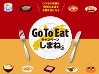 【公式】Go To Eatキャンペーンしまね