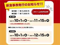 【島根】GoToEatキャンペーンしまね『新食事券』が2021年10月1日より販売されます