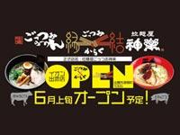 【出雲】『拉麺屋ごっつお神楽』イオンモール出雲に「ごっつおらーめん」と「神楽」のコラボ店が2021年6月上旬オープン予定
