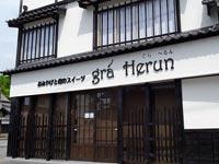 おみやげと和のスイーツ gra Herun(ぐら へるん)