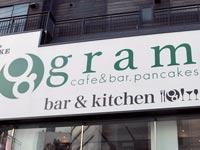 gram 米子店