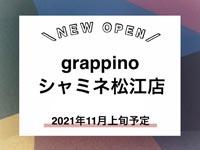 【松江】『grappino(グラッピーノ)シャミネ松江店』出雲の「grappino」さんがシャミネに2021年11月オープン予定!