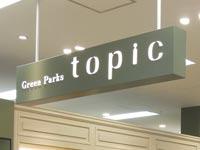 Green Parks topic イオン松江SC店