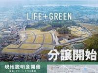 【松江】黒田町~比津町にかけて造成された東京ドーム約1個分の広さの住宅団地『グリーンテラス黒田』