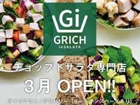 【米子】米子市役所そばにチョップドサラダ専門店が2021年2月20日プレオープン予定『GRICH INSALATA 米子店』
