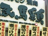 牛豚馬鶏(ぎゅうとんばけい)松江店