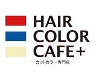 【出雲】カフェのように通えるヘアカラー専門店「ヘアカラーカフェ」が出雲市内初出店予定『ヘアカラーカフェ プラス 出雲渡橋店』