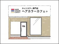 【松江】【米子】カットカラー専門店『ヘアカラーカフェプラス』が2020年11月1日2店舗同時オープン