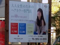 ヘアカラーカフェ プラス 松江学園店
