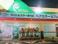 ヘアカラーカフェ プラス まるごう川津店&プラス アイパルテ店