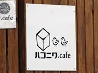 ハコニワ.cafe