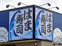 はま寿司 益田店