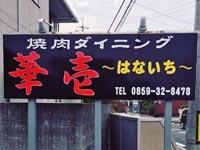 焼肉ダイニング 華壱