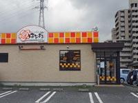 はなまるうどん 松江東津田店 まもなく閉店
