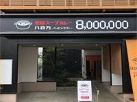 【松江】出雲大社の薬膳スープカレー専門店が松江市内へ移転オープン予定『薬膳スープカレー8,000,000(八百万ハッピャクマン)』