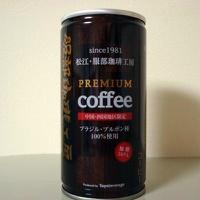 服部珈琲工房 PREMIUM COFFEE