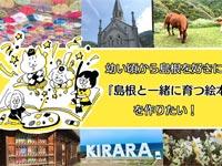 幼い頃から島根を好きに♪『島根と一緒に育つ絵本』を作りたい!