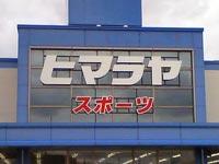 ヒマラヤ 益田店