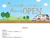 【松江】黒田町に学童クラブ併設の保育園が4月開園予定『ひらぎの保育園・ひらぎの学童クラブ』