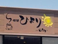 喫茶ひより~日和~