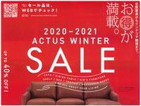 【米子】家具展示現品大特価!『インテリアショップ hobart(ホバート)』の決算処分セールが明日2021年2月20日から開催予定!