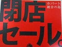 松江ホバート まもなく閉店