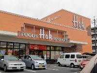 フーズマーケットホック山代店