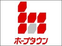 ホープタウン - 鳥取県米子市のショッピングセンター -