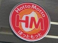 ほっともっと 松江大庭町店