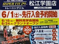 ハイパーフィット24 松江学園店