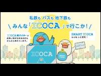 松江・出雲圏域の路線バスに『ICOCA』導入決定!!