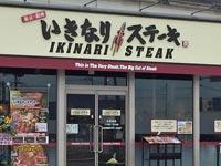 【閉店】『いきなりステーキ イオン松江店』が2020年6月14日をもって閉店予定