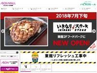 いきなりステーキ イオンモール日吉津店