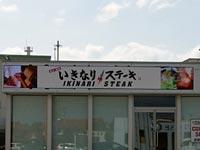 いきなりステーキ 出雲斐川町店