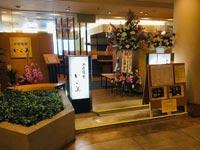 【米子】米子しんまち天満屋4Fにこだわりのフライやステーキが楽しめる『お食事処 いく美』がオープン