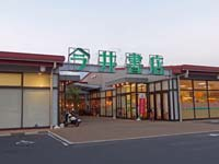 青杏+ グループセンター店