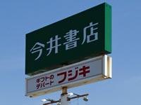 【閉店】ゆめタウン浜田の『今井書店』が2021年8月29日をもって閉店予定【浜田】